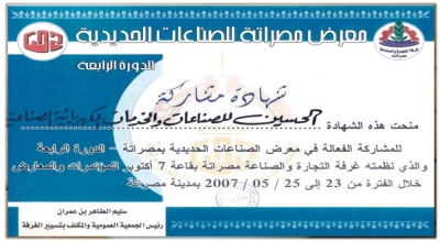 Exhibition of modern industries in MISURATA - Fourth session